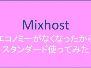 mixhostのエコノミープラン