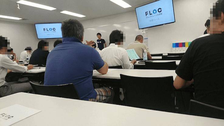 フロックブロックチェーン大学校の無料体験